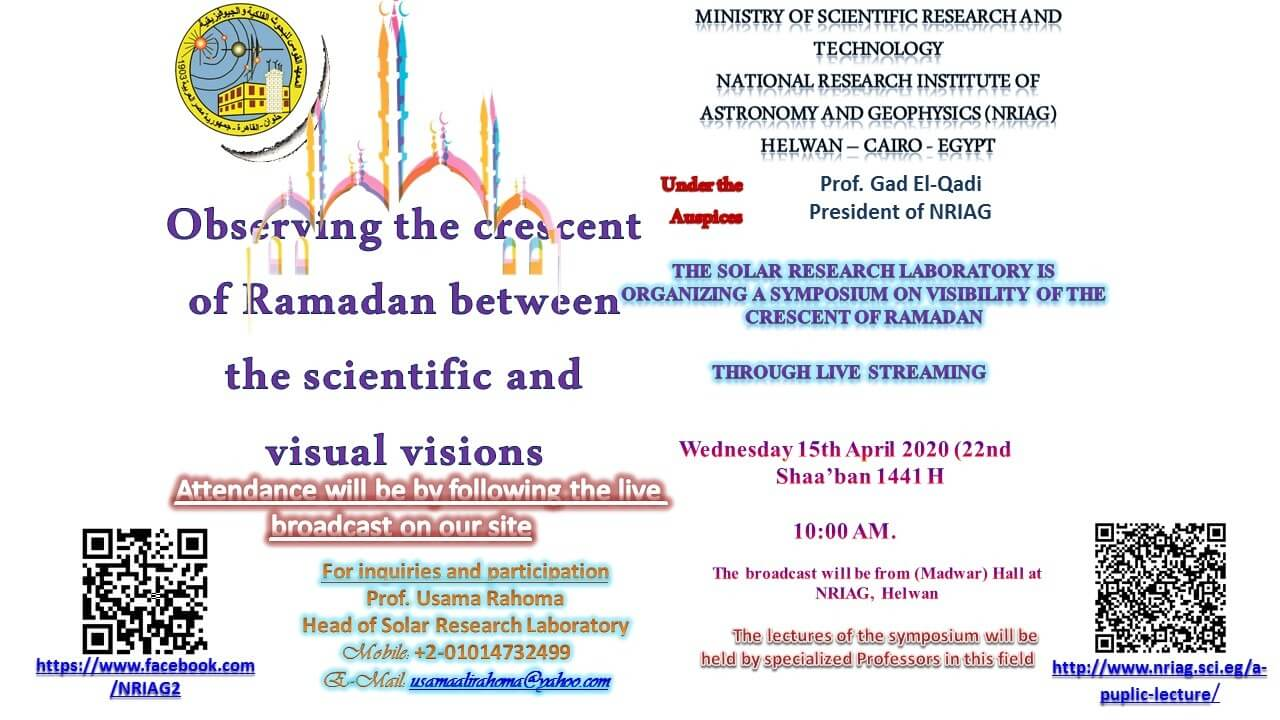 """A puplic Lecture """"Observing the crescent of Ramadan between the scientific and visual visions  """",Wednesday 15 April 2020 10:00 AM."""