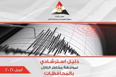 Pages from الدليل الاسترشادي لمواجهة مخاطر الزلازل
